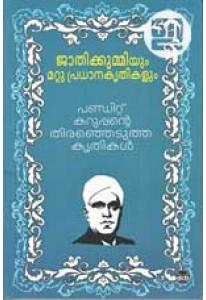 Jathikkummiyum Mattu Pradhana Kruthikalum