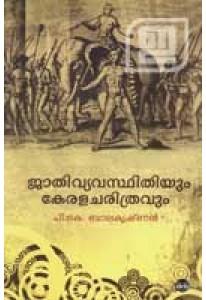 Jathivyavasthithiyum Keralacharithravum