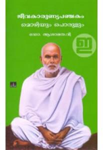 Jeevakarunya Panchakam: Mozhiyum Porulum