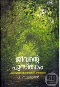 Jeevante Pusthakam: Paristhithi Darshanathinu Oramukham