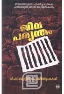 Jeevaparyantham