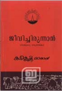 Jeevichirunnal (Old Edition)
