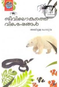 Jeevilokathe Viseshangal