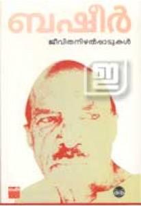 Jeevitha Nizhalpadukal