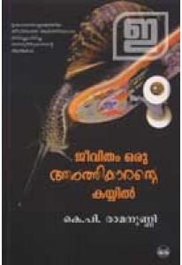 Jeevitham Oru Aarthikkarante Kayyil