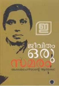 Jeevitham Oru Samaram