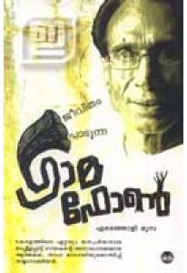 Jeevitham Padunna Gramaphone