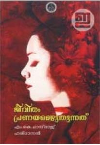 Jeevitham Pranayamezhuthunnath