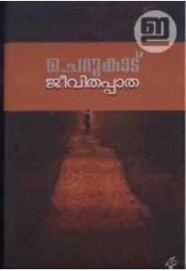 Jeevithappatha