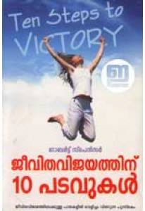 Jeevitha Vijayathinu 10 Padavukal