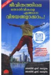 Jeevithathile Tholvikale Engane Vijayangalakkam