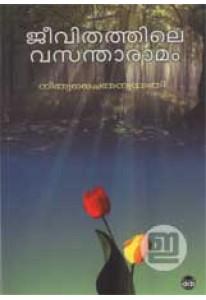 Jeevithathile Vasantharamam
