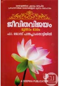 Jeevithavijayam- Moonnam Bhagam