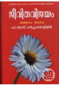 Jeevithavijayam- Randam Bhagam (Old Edition)