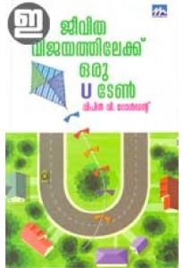 Jeevitha Vijayathilekku Oru U Turn