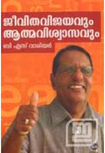 Jeevithavijayavum Aathmaviswasavum