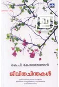 Jeevithachinthakal