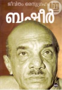 Jeevitham Oranugraham