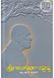 Jeevitham Kathakaliloode: Sree Narayana Guru