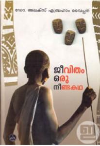 Jeevitham Oru Neendakatha
