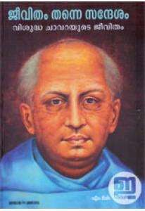 Jeevitham Thanne Sandesam: Visudha Chavarayude Jeevitham