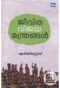 Jeevithavijaya Mantrangal