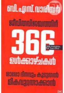 Jeevitha Vijayathinu 366 Ulkaazhchakal