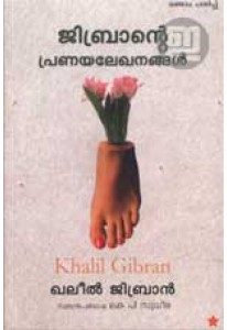 Gibrante Pranaya Lekhanangal