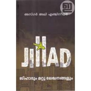 Jihadum Mattu Lekhanangalum