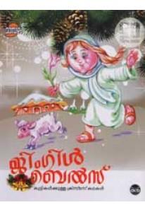 Jingle Bells: Kuttikalkkulla Christmas Kathakal