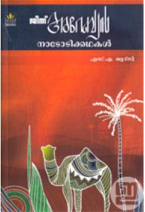 Jinnu: Arabian Nadodi Kathakal