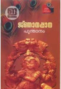 Jnanappana