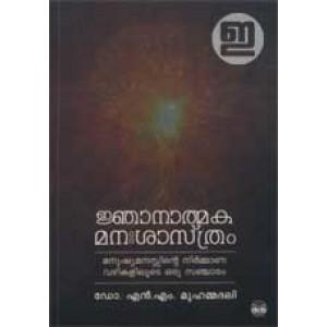 Njanatmaka Manasastram