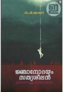 Jnanodayam Sathyaseelan Ethichellathoridam