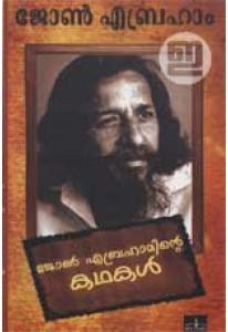 John Abrahaminte Kathakal (Mythri Edition)
