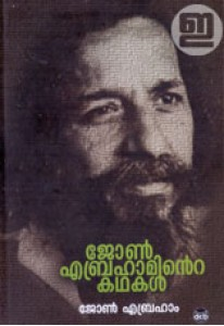 John Abrahaminte Kathakal (DC Edition)