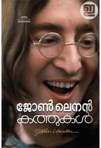 John Lennon Kathukal