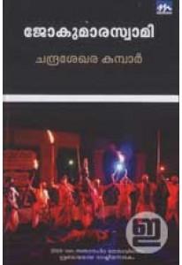 Jokumaraswamy
