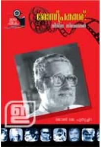 Jose Prakash: Cinema Smaranakal