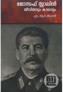 Joseph Stalin: Jeevithavum Kaalavum