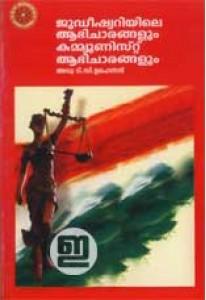 Judiciariyile Aabhicharangalum Communist Aabhicharangalum