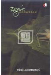 June: Pranaya Kavithakal