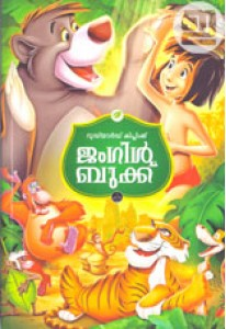 Jungle Book (Malayalam)