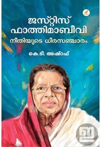 Justice Fathimabeevi: Neethiyute Dheera Sancharam