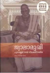 Jwalamukhi: Punnasseri Nambi Neelakanta Sharma