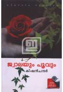 Jwalayum Poovum