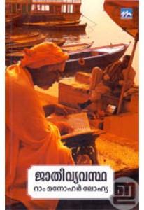 Jathi Vyavastha