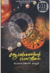 Jyothishathinte Sastreeyatha