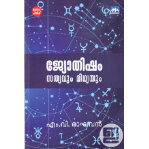 Jyothisham: Sathyavum Mithyayum @ INDULEKHA | Kerala`s No.1 Online ...