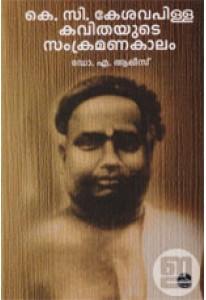 K C Kesava Pillai: Kavithayude Samkramana Kaalam